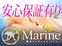Marine (マリン)で働くメリット2