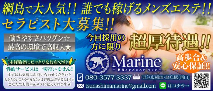 Marine (マリン)の求人画像