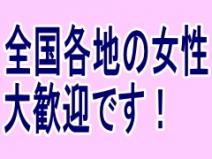 茨城で稼いでください!