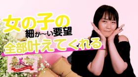 妻美喰いに在籍する女の子のお仕事紹介動画