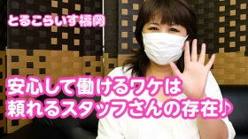 とるこらいす福岡の求人動画