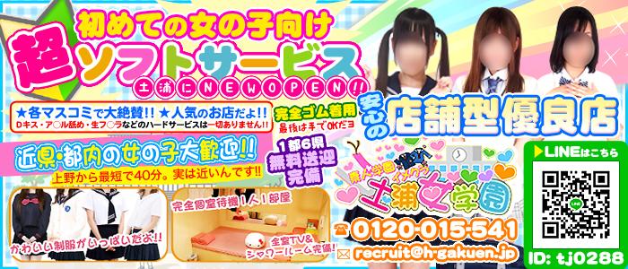 体験入店・超ソフトイメクラ「土浦女学園」