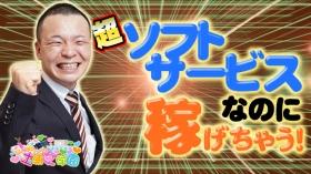 超ソフトイメクラ「土浦女学園」の求人動画