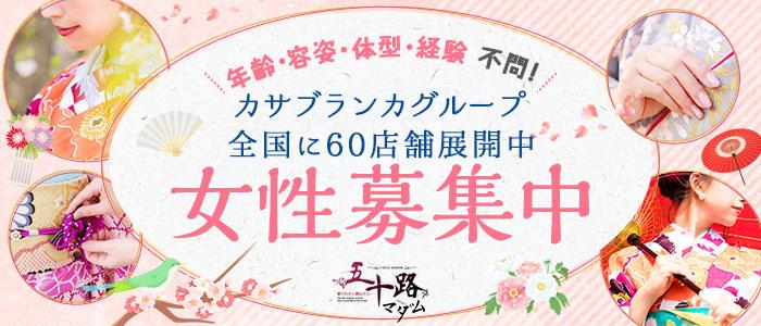 五十路マダム富山店(カサブランカG)
