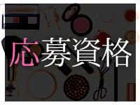 東京OLコレクション