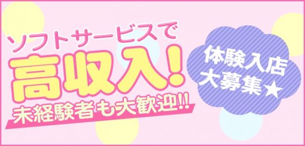 体験入店・東京OLコレクション