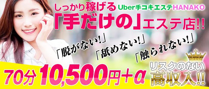 Uber手コキエステ HANAKOの求人画像