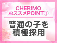 CHERIMO(シェリモ)で働くメリット1