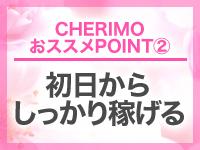 CHERIMO(シェリモ)で働くメリット2