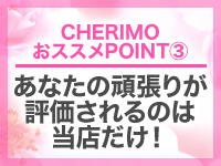CHERIMO(シェリモ)で働くメリット3
