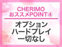 CHERIMO(シェリモ)で働くメリット4