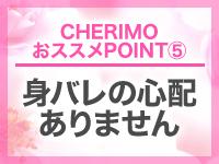 CHERIMO(シェリモ)で働くメリット5