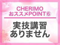 CHERIMO(シェリモ)で働くメリット6