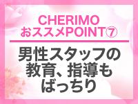 CHERIMO(シェリモ)で働くメリット7