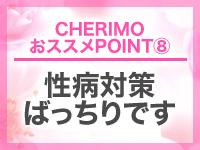 CHERIMO(シェリモ)で働くメリット8