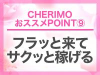 CHERIMO(シェリモ)で働くメリット9
