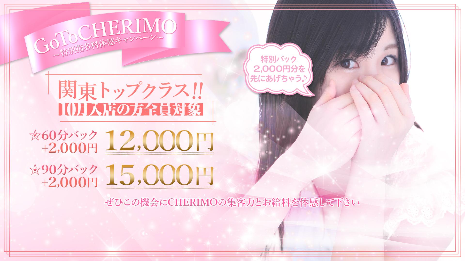 CHERIMO(シェリモ)の求人画像