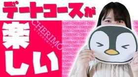 CHERIMO(シェリモ)の求人動画