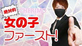 CHERIMO(シェリモ)