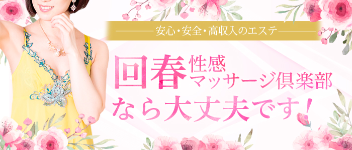上野回春性感マッサージ倶楽部の求人画像