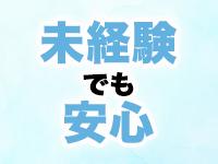 上野回春性感マッサージ倶楽部で働くメリット1