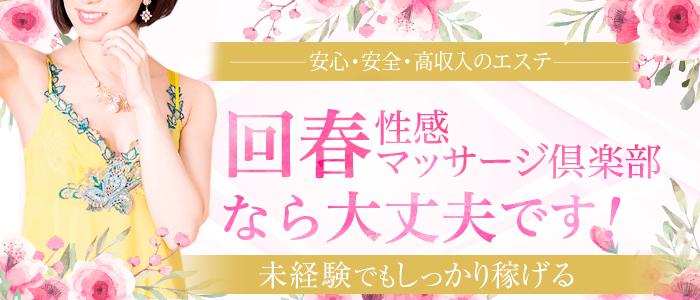 上野回春性感マッサージ倶楽部の未経験求人画像