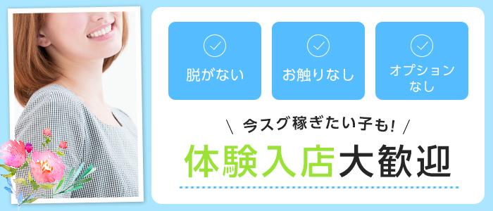 体験入店・上野回春性感マッサージ倶楽部