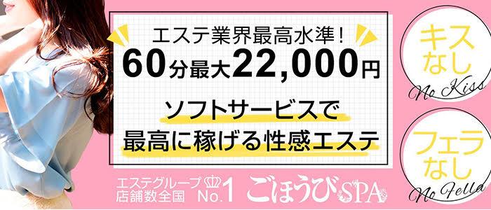 ごほうびSPA上野店の求人画像