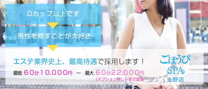 体験入店・ごほうびSPA上野店