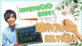 ごほうびSPA上野店の求人動画