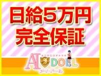 AI DOLL~アイドール~