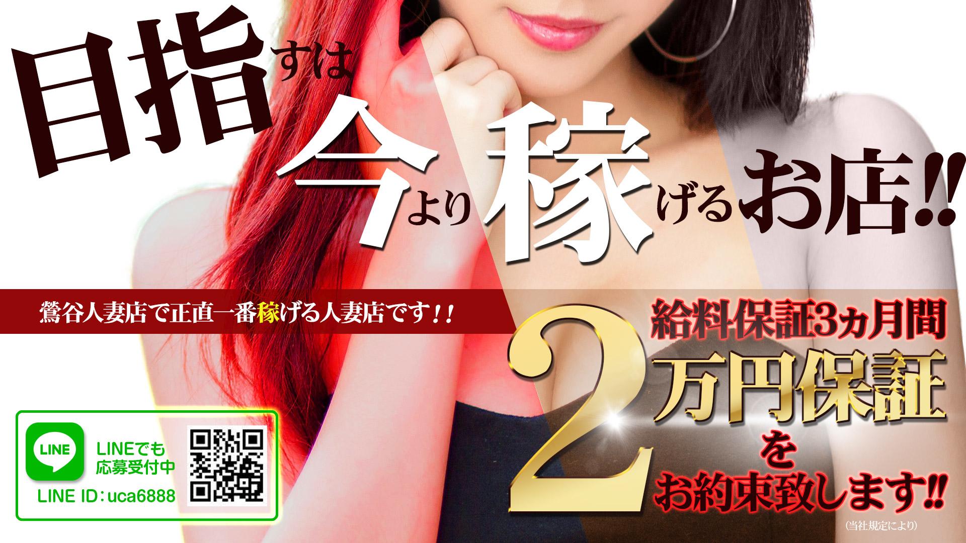上野clubAの求人画像