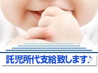 上野clubAで働くメリット4
