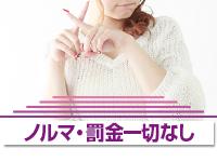 上野clubAで働くメリット6