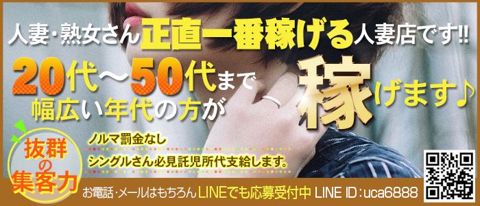 上野clubAの人妻・熟女求人画像