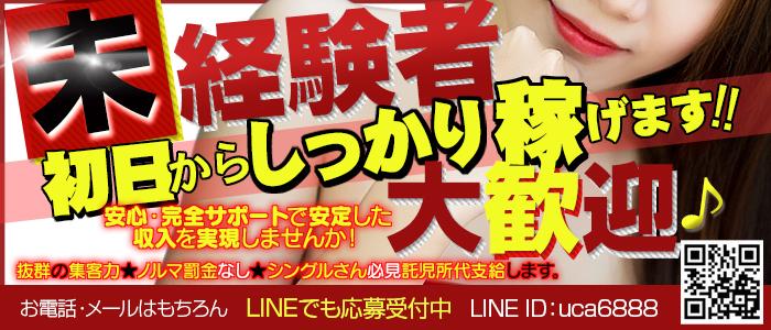 上野clubAの未経験求人画像