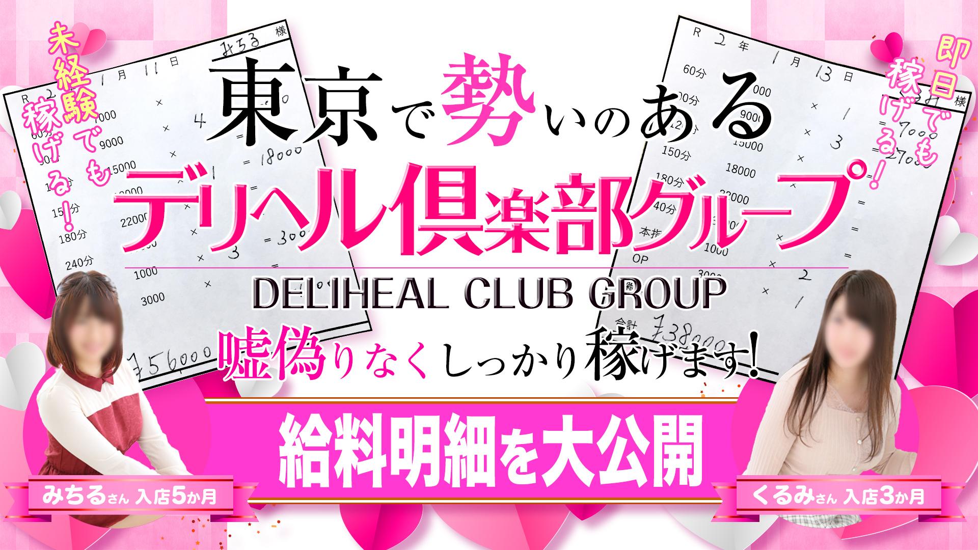 上野デリヘル倶楽部の求人画像