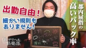 上野デリヘル倶楽部のスタッフによるお仕事紹介動画
