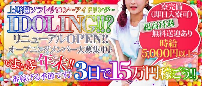 IDOLING!!?~アイドリング!!?~