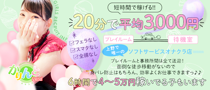 かりんと上野の体験入店求人画像