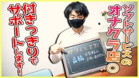 かりんと上野の求人動画