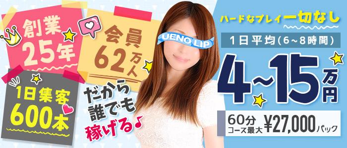 上野LIP(リップグループ)の求人画像