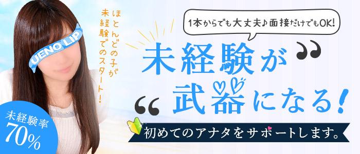 未経験・上野LIP(リップグループ)