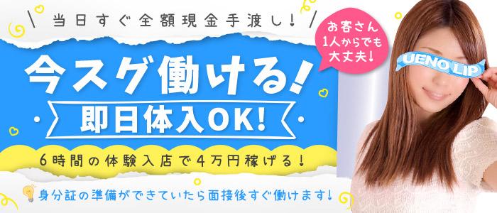 体験入店・上野LIP(リップグループ)