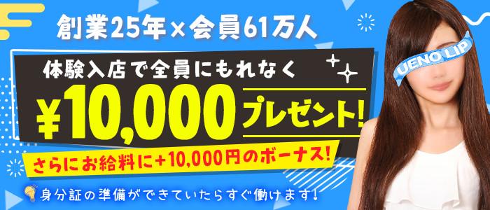 上野LIP(リップグループ)の体験入店求人画像