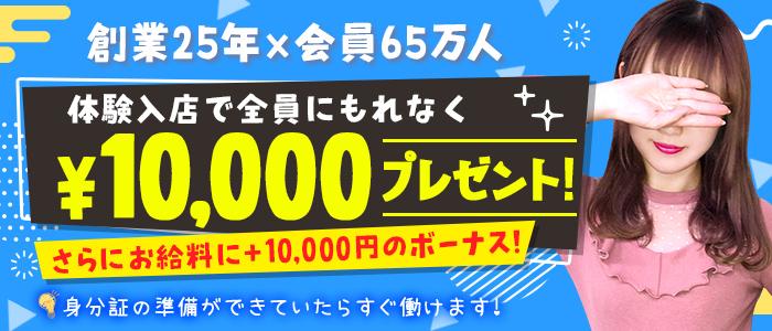 東京リップ 上野店(旧:上野Lip)の体験入店求人画像