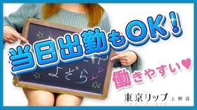 東京リップ 上野店(旧:上野Lip)に在籍する女の子のお仕事紹介動画