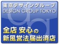 東京デザインリング 上野店