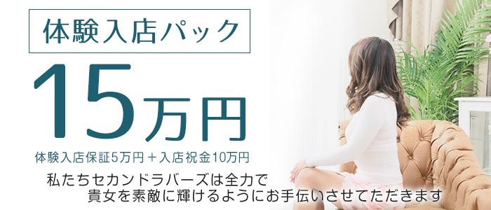 体験入店・上野セカンドラバーズ