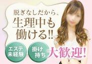 即日体験5万円保証!のアイキャッチ画像
